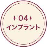 04 インプラント